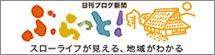 日刊ブログ新聞 ぶらっと!