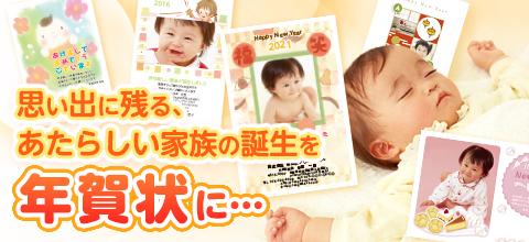思い出に残る、あたらしい家族の誕生を年賀状に…。出産報告を兼ねた年賀状印刷に適したデザインを豊富に取り揃えております。お世話になったあの人に、真心をこめて年賀状を届けませんか? 年賀状 印刷