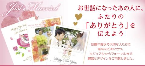 お世話になったあの人に、ふたりの「ありがとう」を伝えよう。専用のデザインテンプレートで年賀状印刷が可能です。結婚式のゲストや、まだ報告していなかった方へ、結婚報告を兼ねた年賀状印刷をしてみませんか?