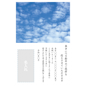 年賀状印刷デザインテンプレート : 0001