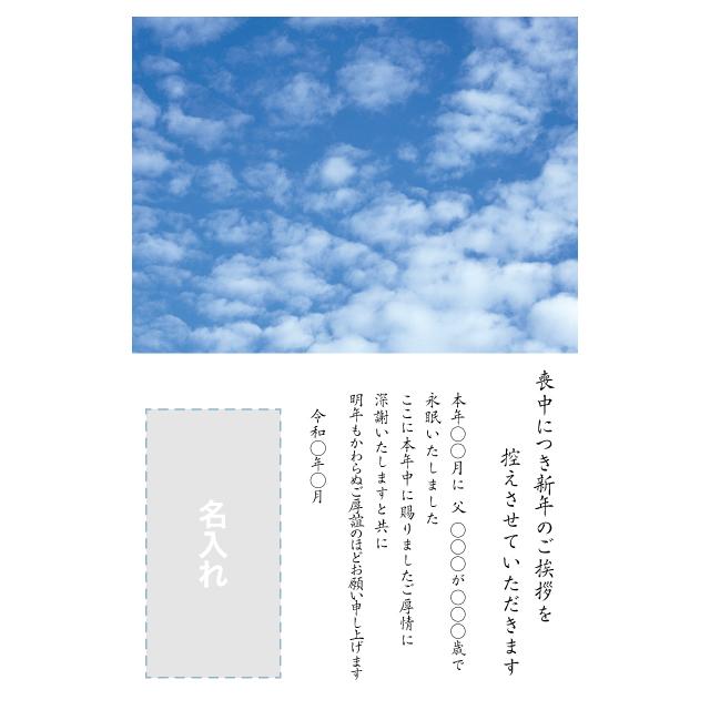 年賀状印刷デザインテンプレート:0001