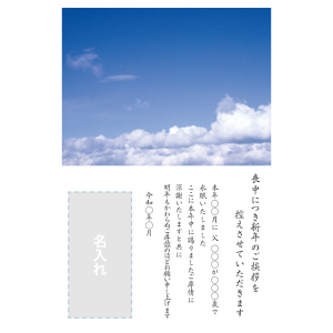 年賀状印刷デザインテンプレート : 0004