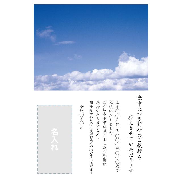 年賀状印刷デザインテンプレート:0004