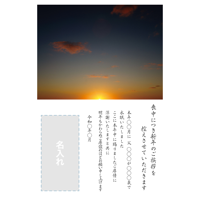 年賀状印刷デザインテンプレート:0010