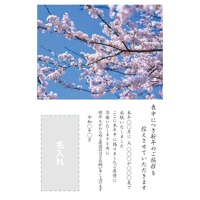 年賀状印刷デザインテンプレート:0013