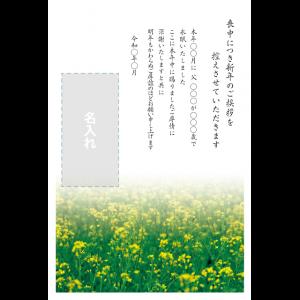 年賀状印刷デザインテンプレート : 0015