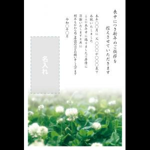 年賀状印刷デザインテンプレート : 0016