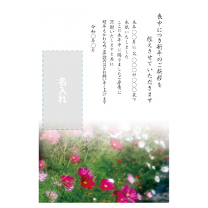 年賀状印刷デザインテンプレート : 0017