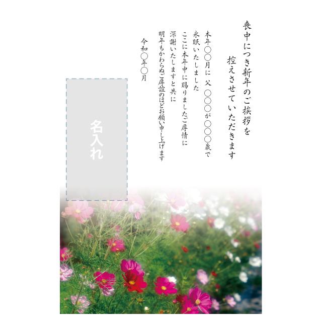 喪中はがき印刷デザインテンプレート:0017