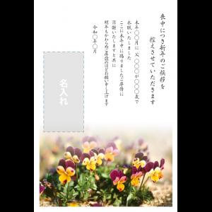 年賀状印刷デザインテンプレート : 0020