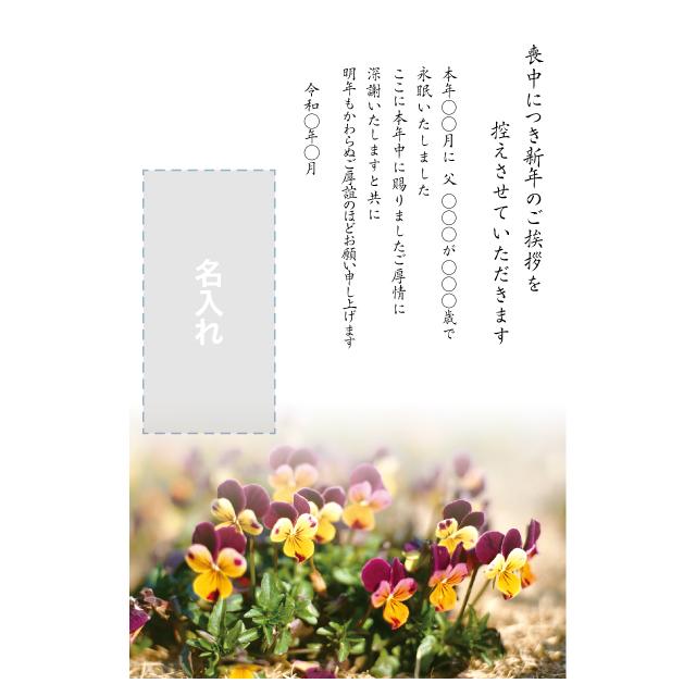 年賀状印刷デザインテンプレート:0020