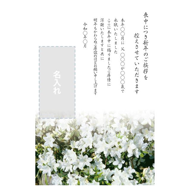 年賀状印刷デザインテンプレート:0021