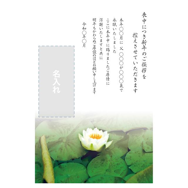 年賀状印刷デザインテンプレート:0022