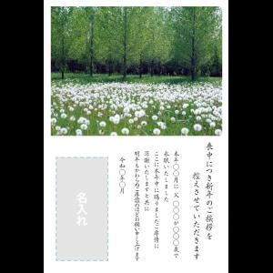 年賀状印刷デザインテンプレート : 0025