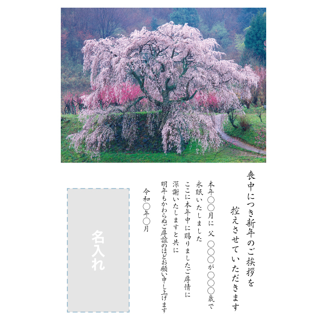 年賀状印刷デザインテンプレート:0036