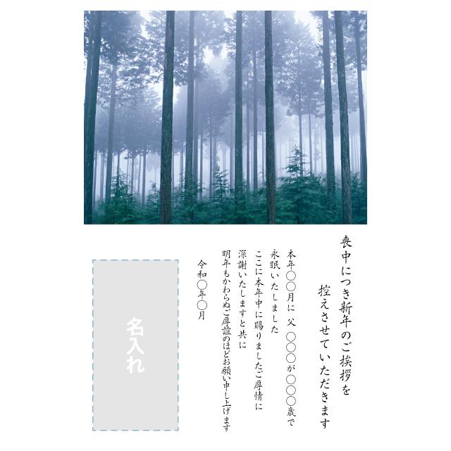 喪中はがき印刷デザインテンプレート:0041