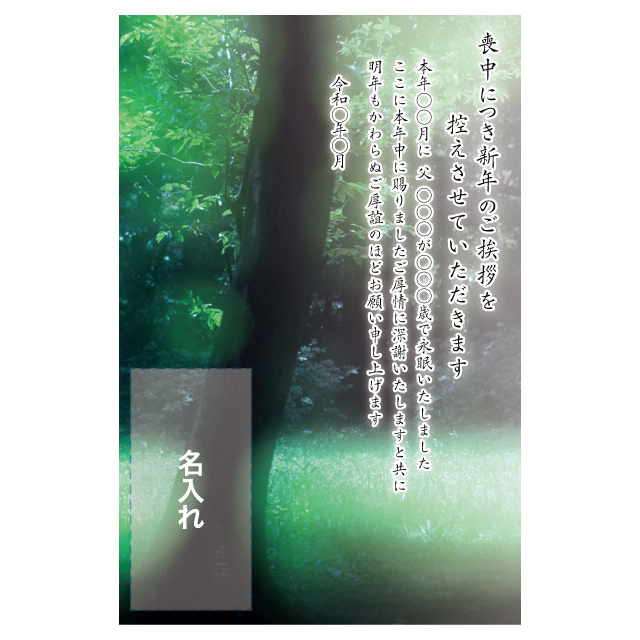 年賀状印刷デザインテンプレート:0045