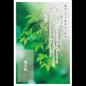 喪中はがき印刷デザインテンプレート : 0046