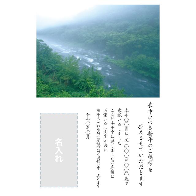 年賀状印刷デザインテンプレート:0047