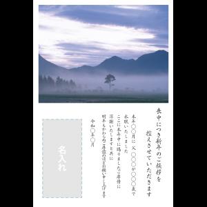 年賀状印刷デザインテンプレート : 0048