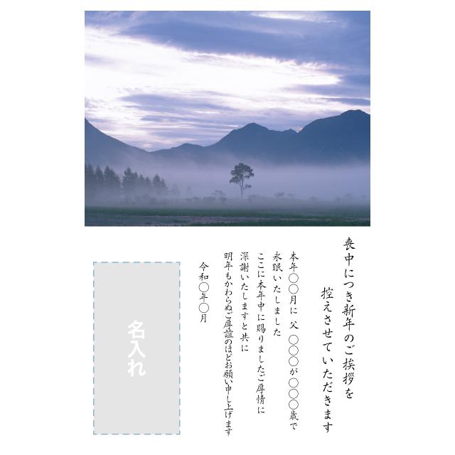 年賀状印刷デザインテンプレート:0048
