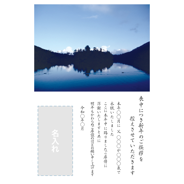 年賀状印刷デザインテンプレート:0052