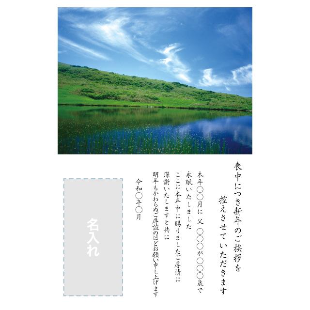 年賀状印刷デザインテンプレート:0054