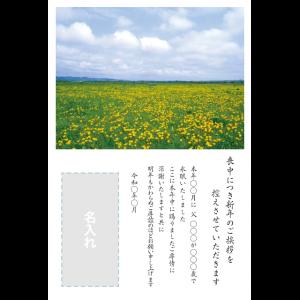 年賀状印刷デザインテンプレート : 0055