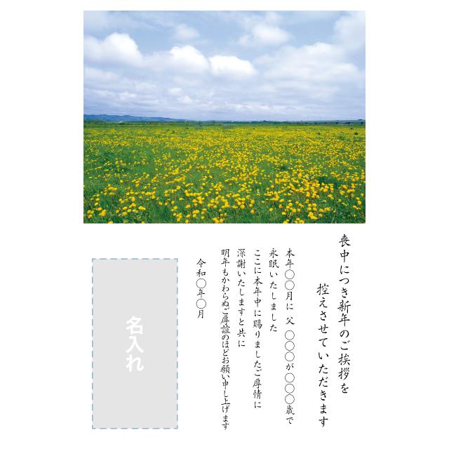 年賀状印刷デザインテンプレート:0055