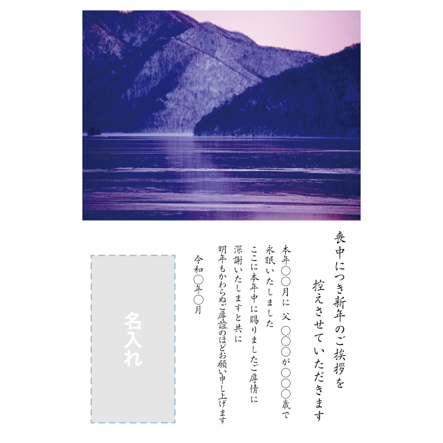 喪中はがき印刷デザインテンプレート:0060