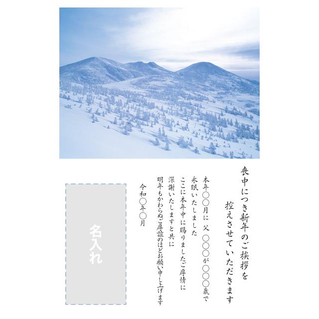 年賀状印刷デザインテンプレート:0061