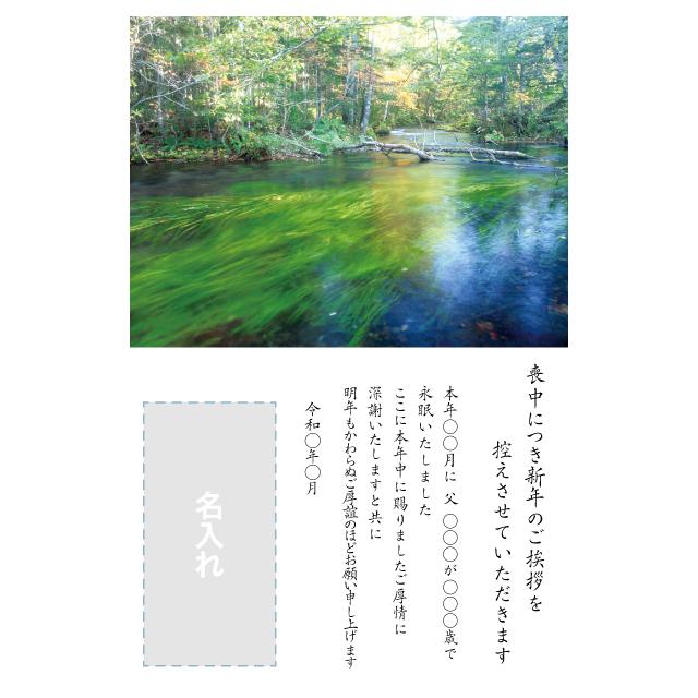 年賀状印刷デザインテンプレート:0064