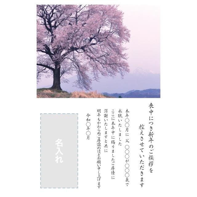 年賀状印刷デザインテンプレート:0066