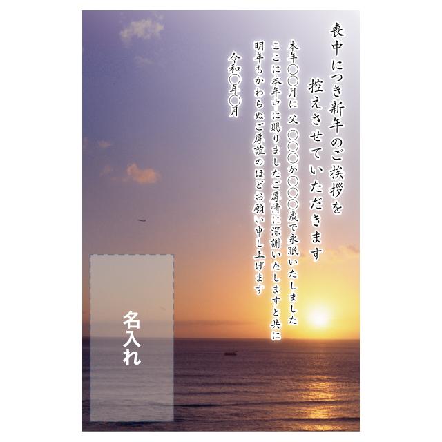 年賀状印刷デザインテンプレート:0070