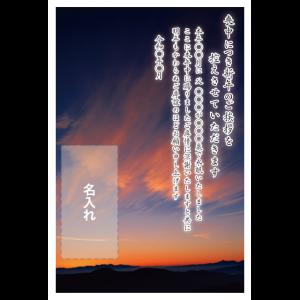 年賀状印刷デザインテンプレート : 0071
