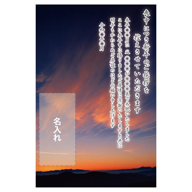喪中はがき印刷デザインテンプレート:0071