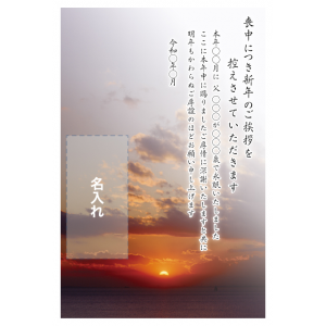 年賀状印刷デザインテンプレート : 0074