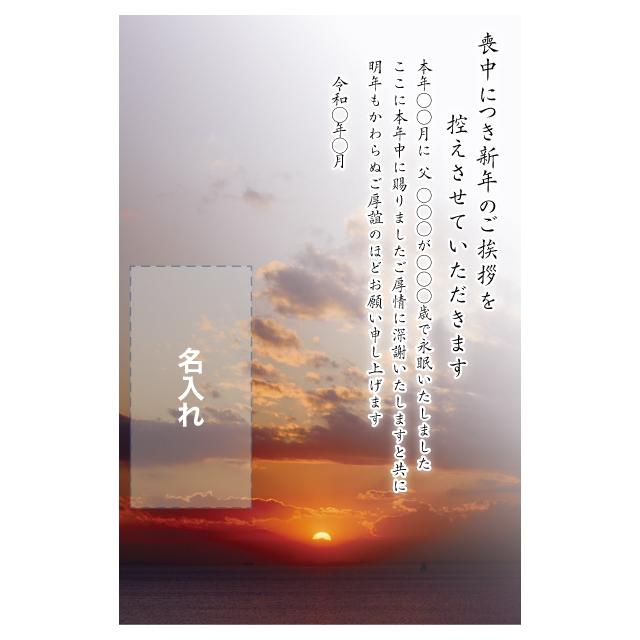 年賀状印刷デザインテンプレート:0074