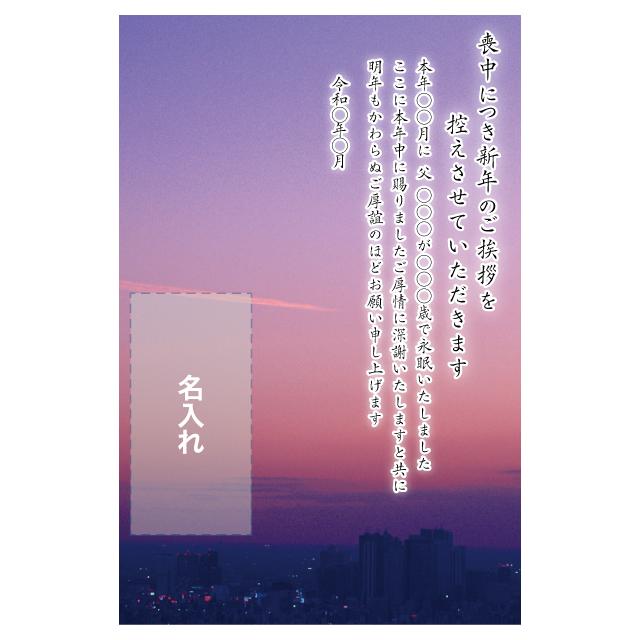 年賀状印刷デザインテンプレート:0075