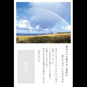 年賀状印刷デザインテンプレート : 0079