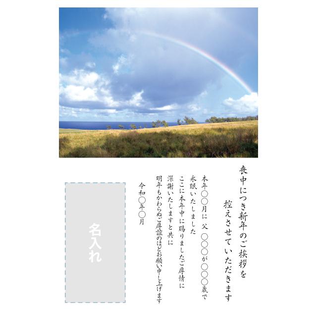年賀状印刷デザインテンプレート:0079