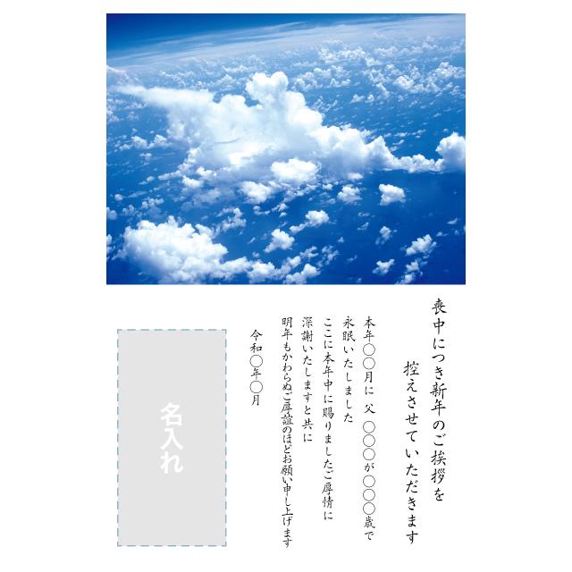 年賀状印刷デザインテンプレート:0080