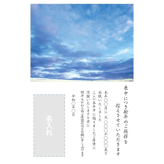 年賀状印刷デザインテンプレート:0084