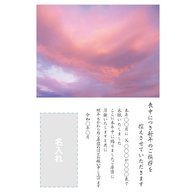年賀状印刷デザインテンプレート:0086
