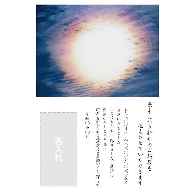年賀状印刷デザインテンプレート:0088