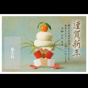 年賀状印刷デザインテンプレート : 0089