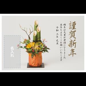 年賀状印刷デザインテンプレート : 0090