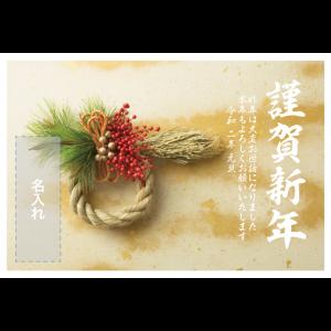 年賀状印刷デザインテンプレート : 0091