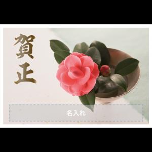 年賀状印刷デザインテンプレート : 0096