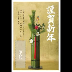 年賀状印刷デザインテンプレート : 0102